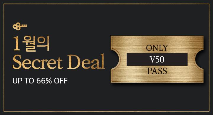 1월의 Secret Deal