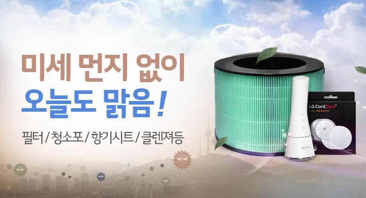 [케어용품] 미세먼지 기획전