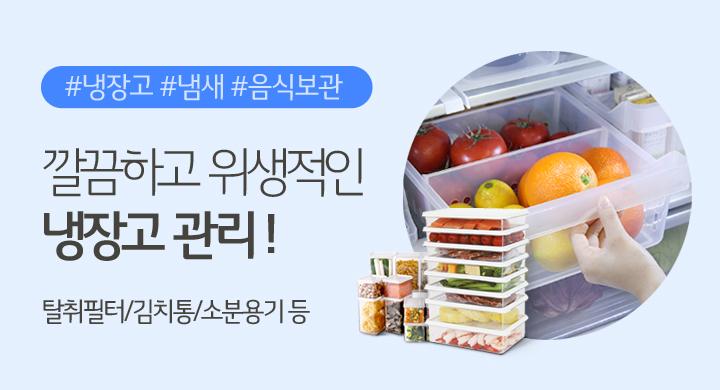 냉장고 케어용품 기획전