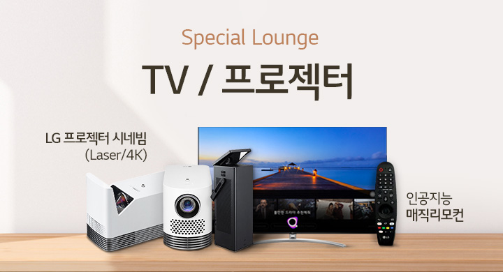 Special Lounge TV/프로젝터 전용관