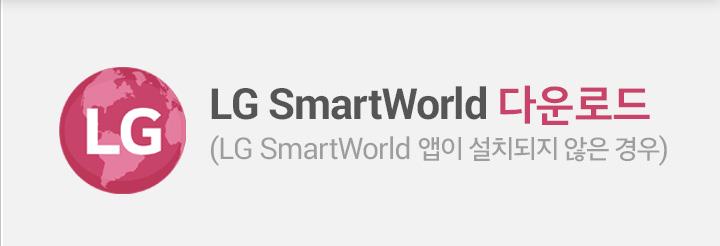 LG Smartworld 다운로드(LG SmartWorld 앱이 설치되지 않는 경우)