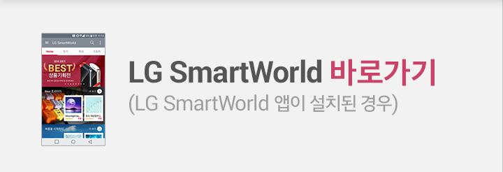 LG Smartworld 바로가기(LG SmartWorld 앱이 설치된 경우)