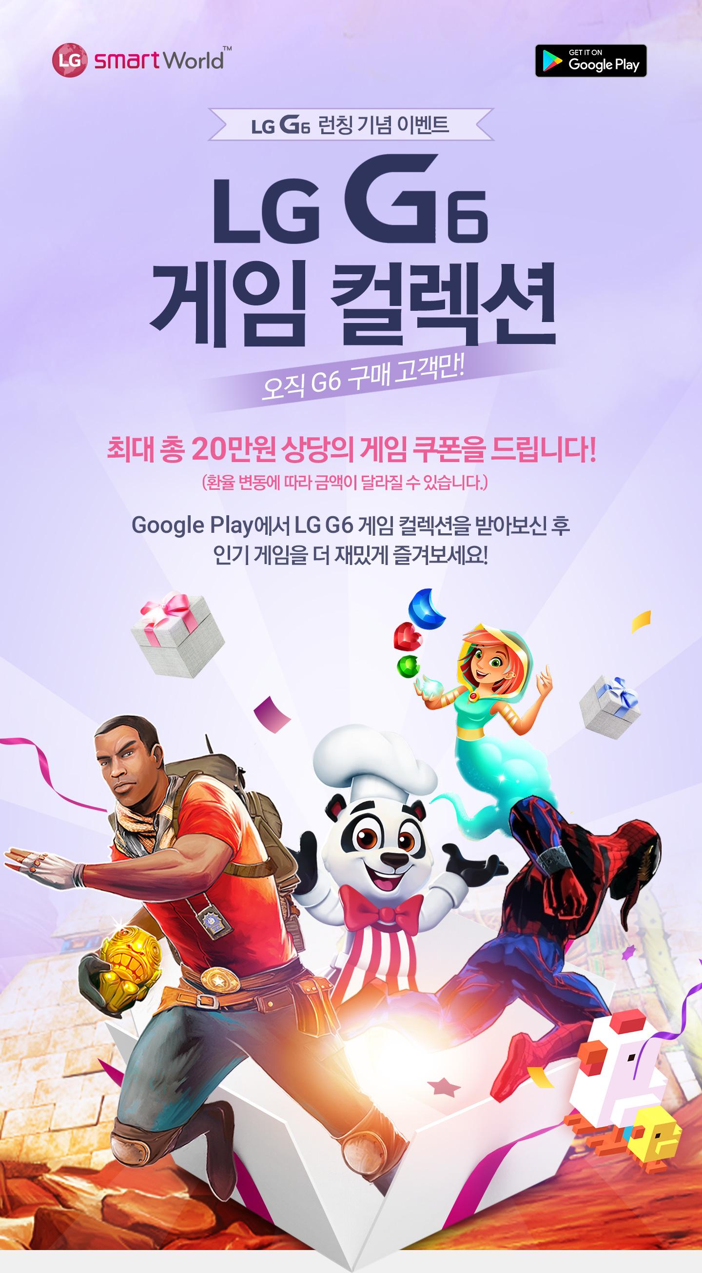 LG G6 런칭 기념 이벤트