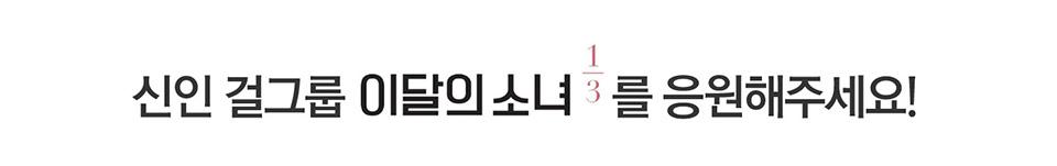 신인 걸그룹 이달의 소녀 1/3를 응원해주세요!